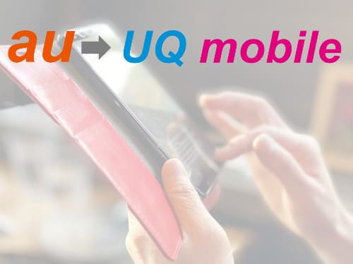 auから格安SIM(MVNO)のUQモバイルへの乗り換え方!注意点等を徹底解説