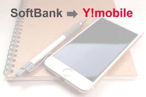 ソフトバンクから格安SIMのワイモバイルへ乗り換え!注意点等を徹底解説