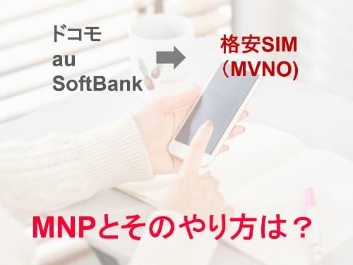キャリアから格安SIM(MVNO)へ乗り換える際のMNPのやり方