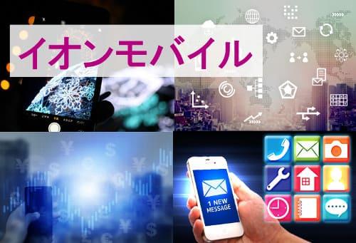 イオンモバイルの格安SIMの魅力