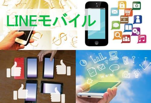 格安SIMのLINEモバイル。SNSが使い放題だから家族での乗り換えにも最適