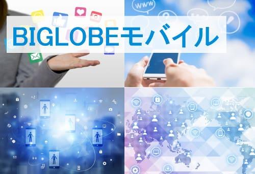 ビッグローブモバイル(BIGLOBE Mobile)の格安SIM