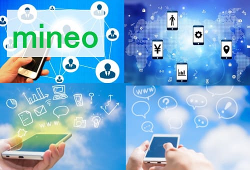 格安SIMのmineo(オプテージ)は、トリプルキャリア対応で価格も魅力的!