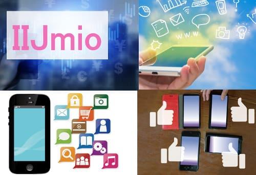 IIJmioおすすめの格安SIMはファミリーシェア。家族での容量シェアや通話割引に注目!