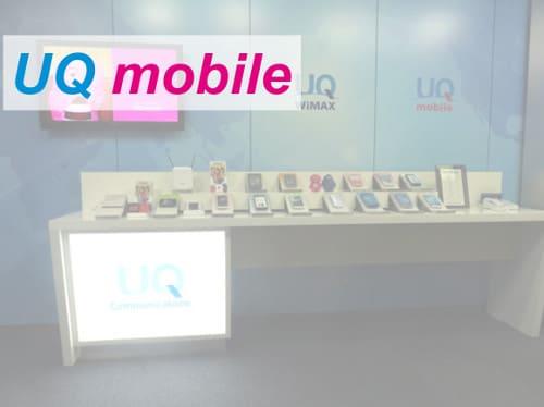 UQ mobile(UQモバイル)の格安SIM。auの4G LTEで高速通信を!