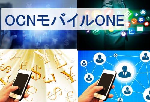 OCNモバイルONEの格安SIM。ヘビーユーザーも使える安心安定のMVNO。
