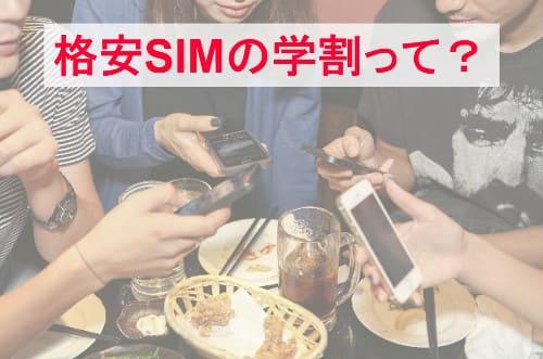 学割プランで格安SIM(MVNO)に乗り換え!学生にお得なプランとは?