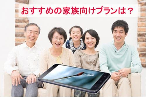 格安SIMへの乗り換え。家族向けおすすめファミリープランはどれ?