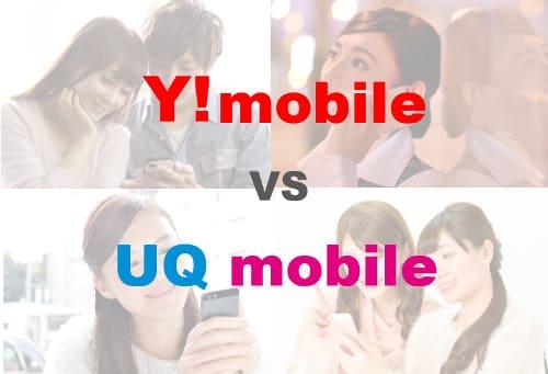 ワイモバイルとUQモバイルの違いを徹底比較。おすすめはどっち?