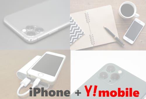 iPhoneをワイモバイルで使う。最新iPhoneSE、型落ち・持ち込み機種など徹底解説。