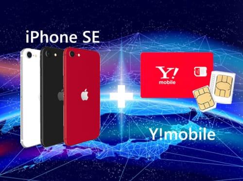 ワイモバイルがiPhoneSE2の販売を開始!乗り換えるメリットとお得な購入方法とは?