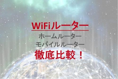 WiFiルーターと回線を徹底比較【2021版】。おすすめはこれだ!