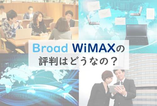 ブロードワイマックス(Broad WiMAX)の評判・口コミ。気になる解約方法は?