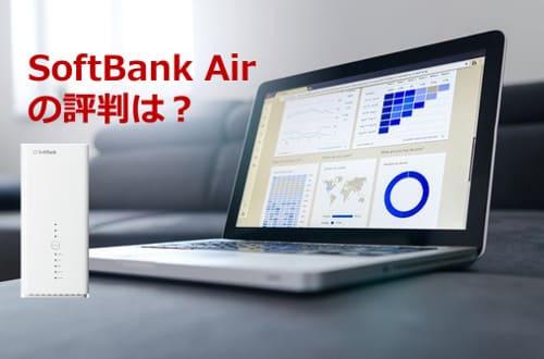 ソフトバンクエアー(SoftBank Air)の評判・口コミ。