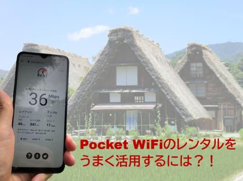 ポケット(Pocket)WiFiのおすすめレンタルを徹底比較