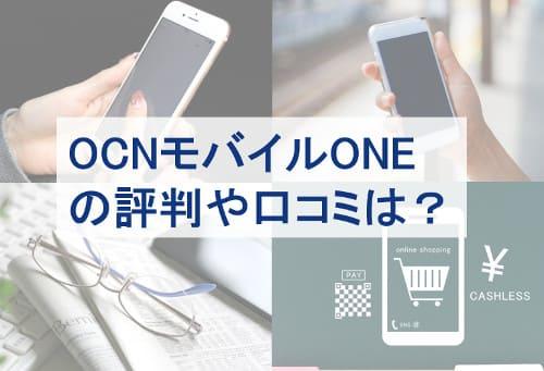 OCNモバイルONEの評判・口コミ2021?良い・悪いの両面から徹底レビュー!