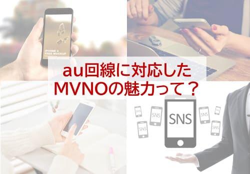 au回線に対応したおすすめの格安SIM(MVNO)は?