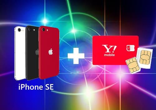 iPhone SE2をワイモバイルで!新規契約やキャリアからの乗り換え方法もご紹介。