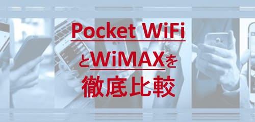 ワイモバイルのポケットWiFiをWiMAXと徹底比較。おすすめはどっち?