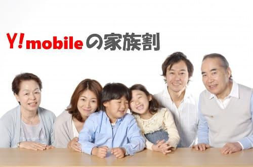 ワイモバイルの家族割引で更にお得に!家族の適用範囲や条件等を徹底解説