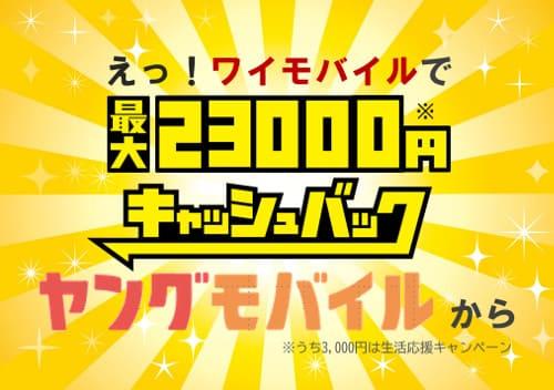 ワイモバイルでキャッシュバック最大23,000円をゲットする方法とは?
