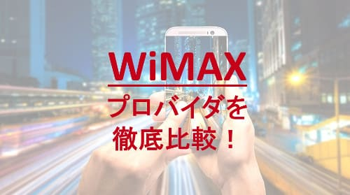 WiMAXのプロバイダー4社をUQWiMAX含めて徹底比較。おすすめと選択のポイントは?