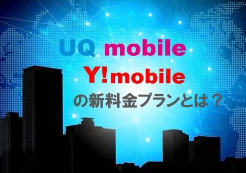 UQモバイルとワイモバイルが新プランを発表。こんな方におすすめ!