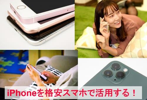 iPhoneを格安SIMで使う。乗り換え方法や注意点などを徹底解説