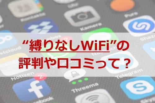 縛りなしWiFiの評判や口コミは?Pocket WiFiでそのサービスを試してみた!