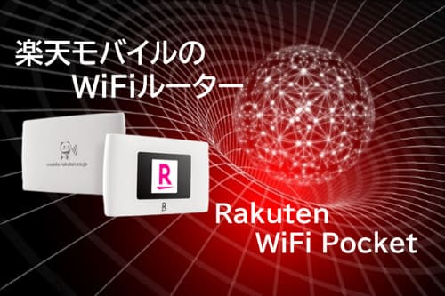楽天モバイルのRakuten WiFi Pocketを他のモバイルWiFiと徹底比較!