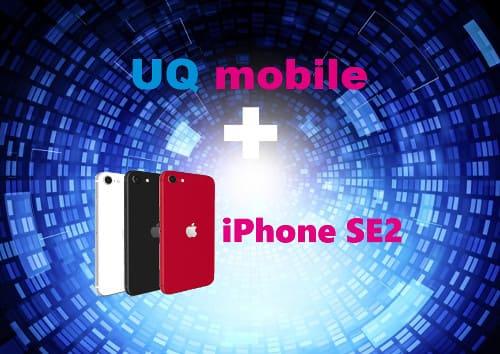 UQモバイルでiPhoneSE2を使う。メリットや乗り換え方法について詳しく解説