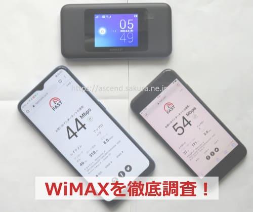 WiMAXの評判や口コミは?実際に使って徹底評価してみた!