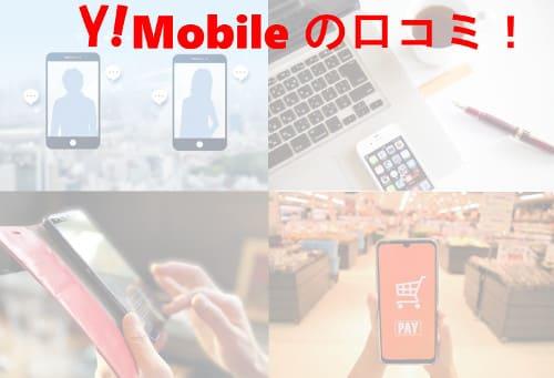 ワイモバイル(Y!mobile)の口コミや評判は?料金や通信速度等を徹底レビュー。