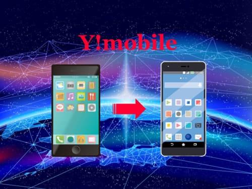 ワイモバイルで機種変更。iPhoneは要注意!