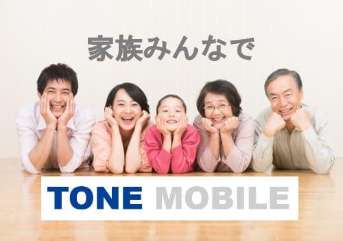 トーンモバイル(TONE MOBILE)の評判・口コミ