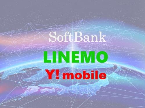 SoftBank、LIMEMO、ワイモバイルの新料金プランを徹底比較