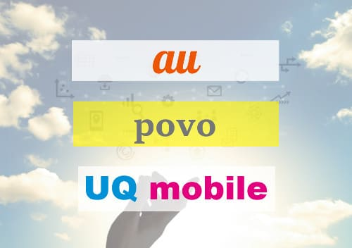 auの使い放題MAX 4G、povo、UQモバイルの新料金プランを徹底比較!