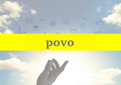 auの新ブランドpovo(ポヴォ)の評判や口コミは?メリット・デメリット、移行時の注意点等をご紹介