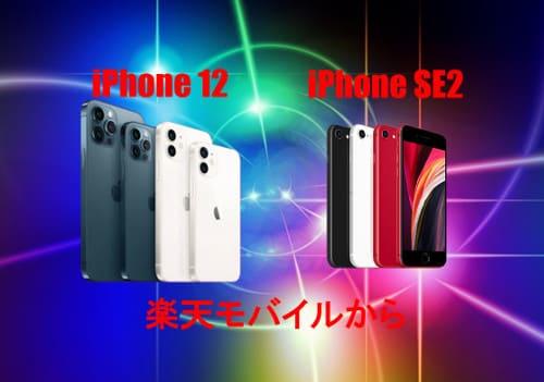 楽天モバイルがiPhone12、iPhoneSE(第2世代)の販売開始!シリーズの正式対応も!