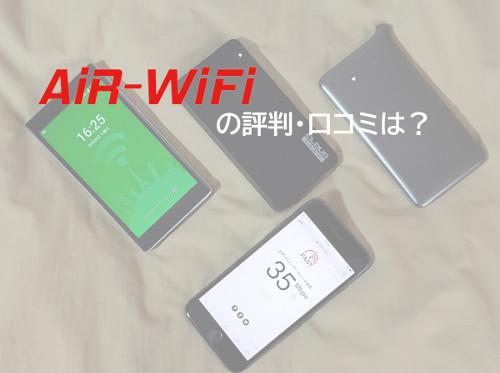 AiR-WiFiの評判や口コミは?実際に試して、良い・悪いを徹底評価!