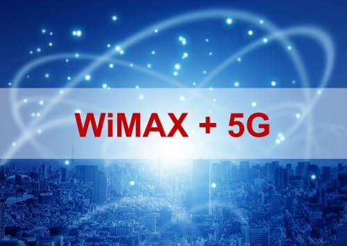 WiMAX+5Gのプロバイダーとプランを徹底比較。2021年最新のおすすめは?