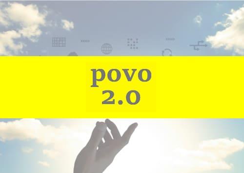 povo2.0の評判や口コミは?メリット・デメリットも含めて徹底調査
